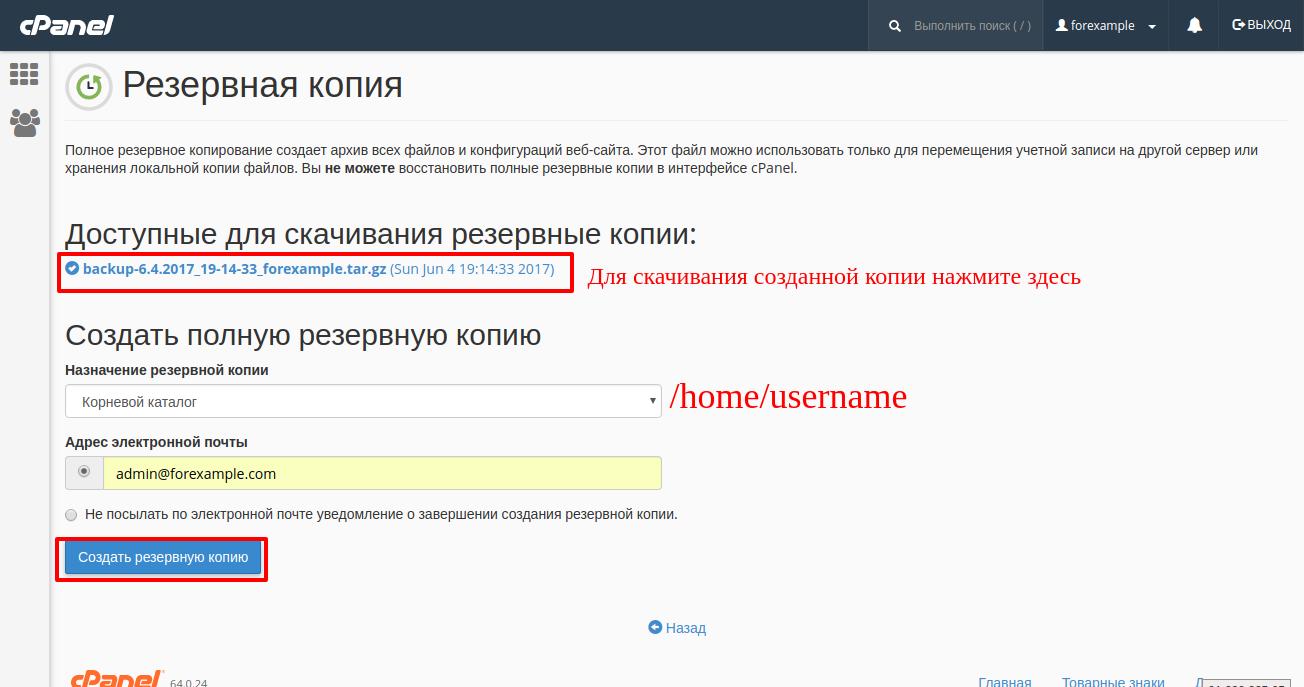 Как сделать бэкап сайта в cpanel создание вип сайтов москва
